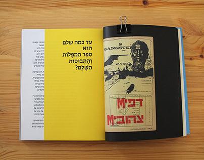 Dappim Tzehubim - Shimon Tzabar Artist Book