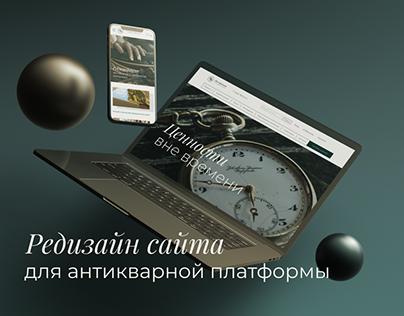 Редизайн сайта антикварной платформы