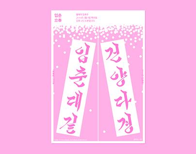 / 입춘대길, 건양다경 2016 / SEASON'S GREETING CARDS