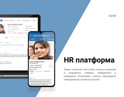 HR платформа   CRM