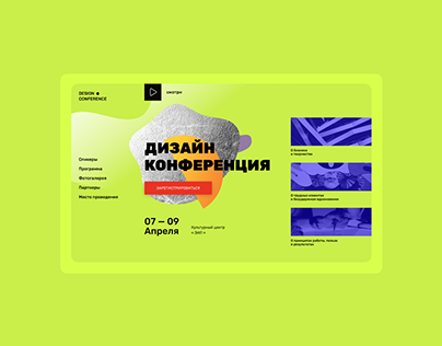 Design Conference 2021