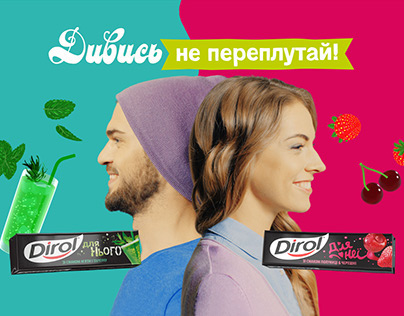 Dirol For Him / For Her