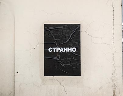 Постеры Странно | Strange posters