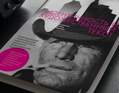 Дизайн и обложка альманаха международной конференции