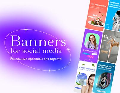 Рекламные креативы | Social media banners