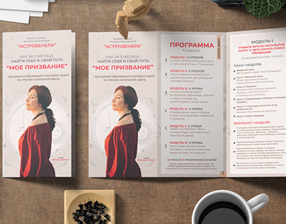 Дизайн программы курса // брошюра