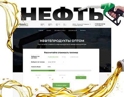 Корпоративный сайт для нефтяной компании
