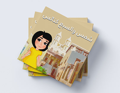 """""""Shams and the seven churches"""" kids story book"""