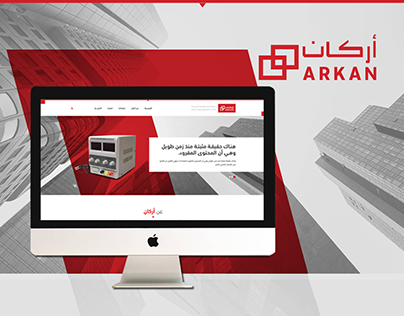 Arkan Website
