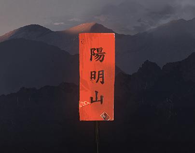 陽明山Yangmingshan