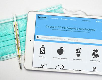 Online Pharmacy Catalogue