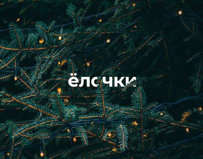 Ёлочка logotype / Online store