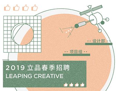 立品设计2019春季招聘 | 我们是怎么做设计的?
