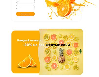 Landing page/ Интернет магазин натуральных соков