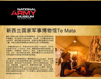National Army museum brochure. Waiouru, New Zeland