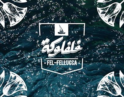 FEL-FELUCCA branding