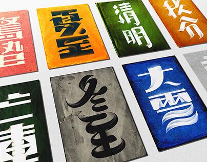 二十四節氣 / 24 Solar Terms,Chinese Calendar.