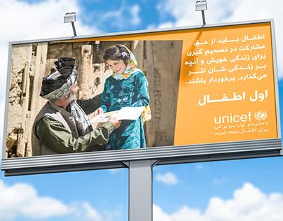 UNICEF billboard