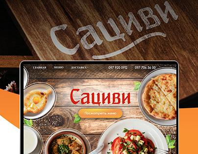 Сациви —  сеть ресторанов