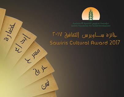 Sawiris Cultural Award 2017