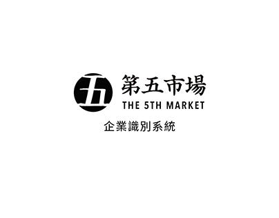 第五市場|視覺設計系統