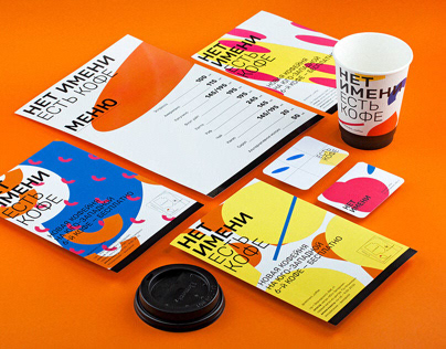 Coffeehouse identity