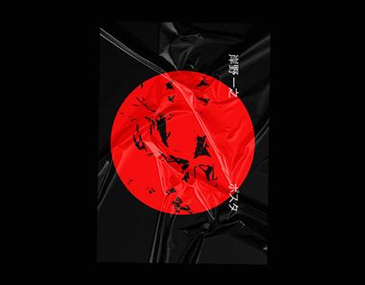 Japanese Noise