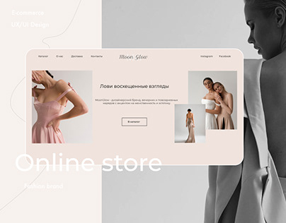 Online store for women | E-commerce | Интернет-магазин