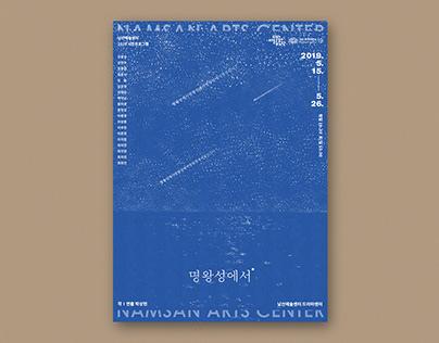 남산아트센터-연극 명왕성에서 Namsan Art Center-From pluto