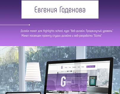 """Дизайн-макет сайта студии веб-разработки """"Gizmo"""""""