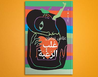 Boxes of Desire - Novel Book Cover