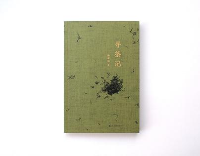 Tea Searching Notes/寻茶记