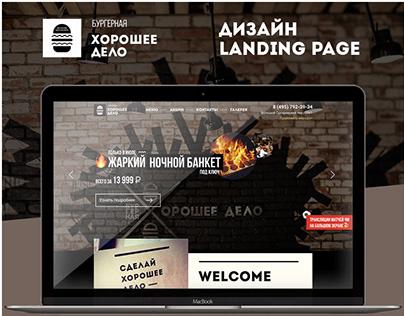 Бургерная — Landing Page