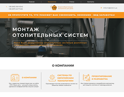 building company bissines site redesign