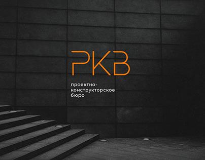Логотип и фирменный стиль «PKB»