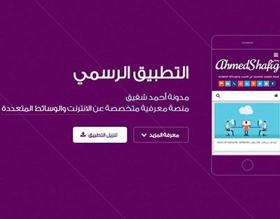 التطبيق الرسمي لمدونتي الإلكترونية