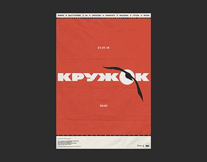 Kruzhokband posters