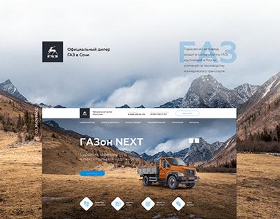 Official dealer of GAZ | Официальный дилер ГАЗ