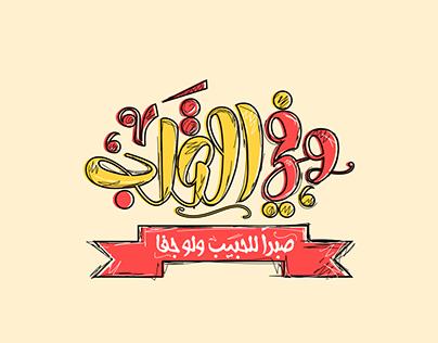 وفى القلب صبرا للحبيب ولو جفا | Arabic Typography