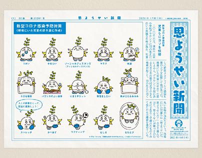 Poster / Omo-yousei News