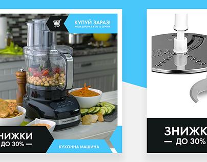 Banner Ad Техника для кухни