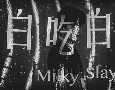 白吃白喝 Milky Slay - Exhibition Design