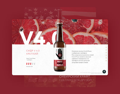 Craft Brewery Website