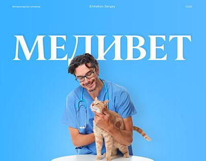 Медивет - Ветеринарная клиника
