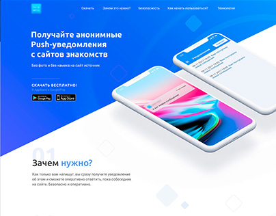 Promo page for mobile application