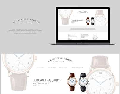 Landing page for A. Lange & Söhne
