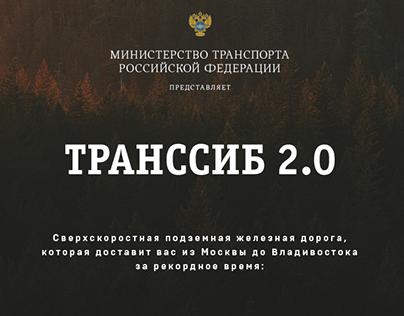 Transsib 2.0