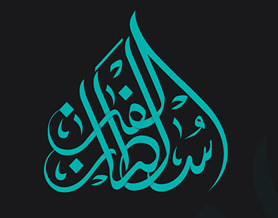 سلطان الفن Sultan Al fan