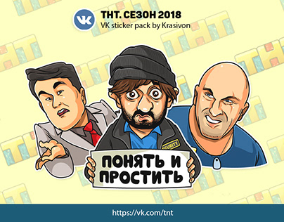 Stickers : ТНТ (2018)