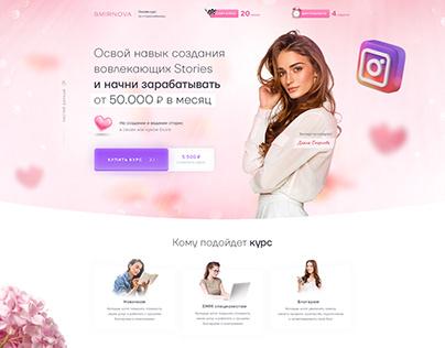Design Landing Page — Курс Stories instagram | SMM